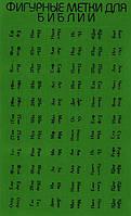 Метки для Библии, цвет зеленый