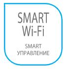 Smart управление