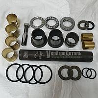 Комплект для ремонта передней оси ЮМЗ