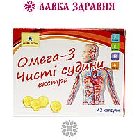 Омега-3 Чистые сосуды экстра, 42 капс, Лавка жизни