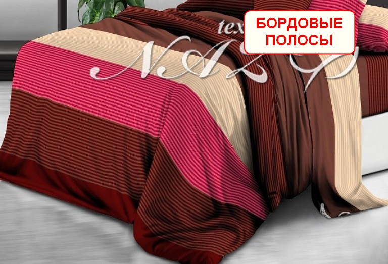 Двуспальный пододеяльник из ранфорса - Бордовые полосы