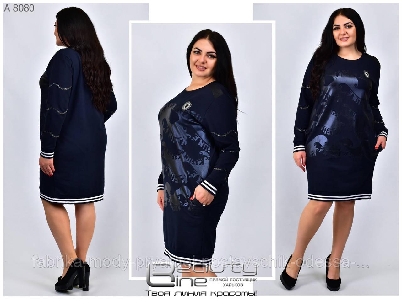 Женское осенне платье Линия 50-60 размер №8080