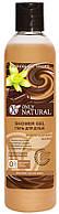 Гель для душа Only Natural для всех типов кожи Шоколадный шейк 400 мл