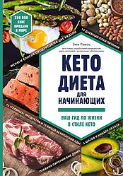 Книга Кето-дієта для початківців. Ваш гід життя в стилі Кето. Автор - Емі Рамос (БомБора)