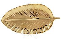Блюдо сервировочное Лист 25см, цвет - золото, керамика, в упаковке 6шт. (945-259)