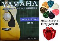 Струны для акустической гитары Yamaha MN10 super light 10-47, фото 1