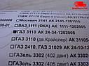 Резонатор ВОЛГА ГАЗ 3110,  31105 ДВС 402, 406, 560 (пр-во Автоглушитель,  г.Н.Новгород). 24-34-1202008, фото 5