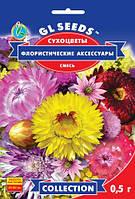 Насіння сухоцвітів Флористичні аксесуари 0,5 г ТМ GLSeeds