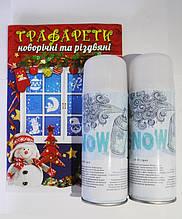 Набор Искусственного Снега 2 Баллона и Новогодние Трафареты