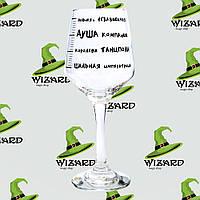 Бокал винный Шкала опьянения, фото 1