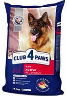 Корм Клуб 4 Лапи Актив Club4 Paws Active для активних собак усіх порід 14 кг