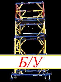 Вышки-Туры Б/У