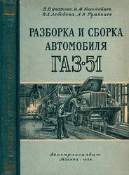 Разборка и сборка автомобиля ГАЗ-51