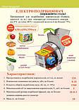 Корморезка, измельчитель для овощей и фруктов с нержавеющей стали электрический, овощерезка,измельчитель яблок, фото 4