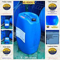 0561/1: Канистра (50 л.) б/у пластиковая ✦ Ароматическое масло
