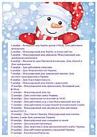 Праздники декабря