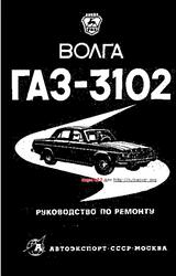 Волга ГАЗ-3102 Руководство по ремонту