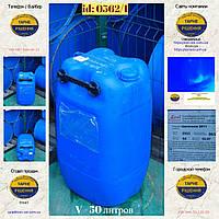 0562/1: Канистра (50 л.) б/у пластиковая ✦ Отдушка