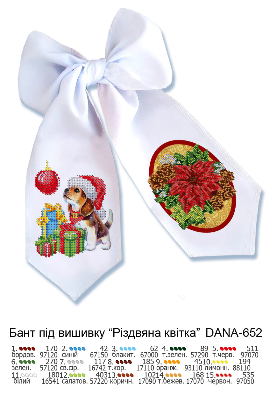 """БАНТ ДЛЯ ВЫШИВКИ """"РОЖДЕСТВЕНСКИЙ ЦВЕТОК"""""""
