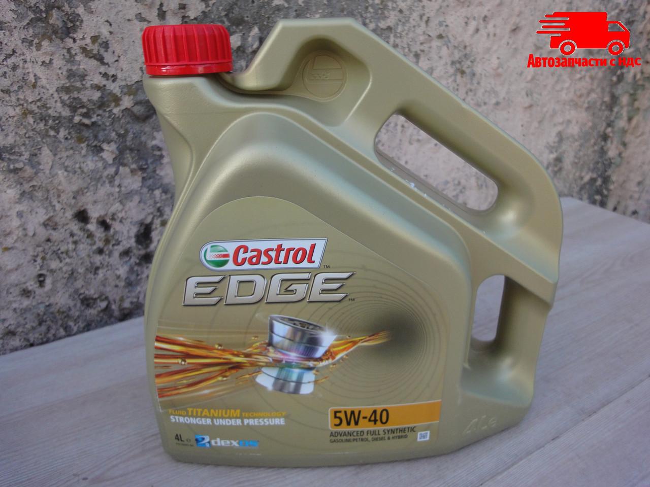 Масло моторное Castrol EDGE 5W-40 синтетическое (Канистра 4л) (Castrol) 157B1C