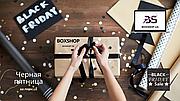 Черная пятница | BoxShop TM
