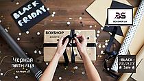 Черная пятница   BoxShop TM
