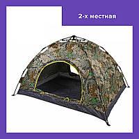 Палатка автоматическая: smart camp, 2-х местная, камуфляж