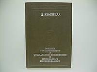 Кэмпбелл Д. Модели экспериментов в социальной психологии и прикладных исследованиях.