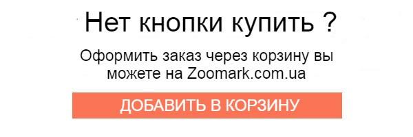 Оформить заказ на Zoomark.com.ua