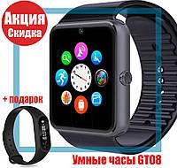 Умные часы телефон Smart Watch Phone GT08 + подарок фитнес-браслет Xiaomi M2 band QualitiReplica