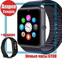 Розумні годинник телефон Smart Watch Phone GT08 + подарунок фітнес-браслет M2 band