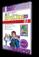 Тестові завдання We Learn English. 10 кл. Автори: Несвіт А.М