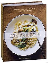 Книга Їжа як є. Автор - Вікторія Мельник (Форс)