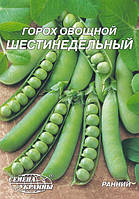 Семена горох Шестинедельный, 20 г