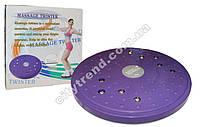Диск здоровья массажный Twister d-25см