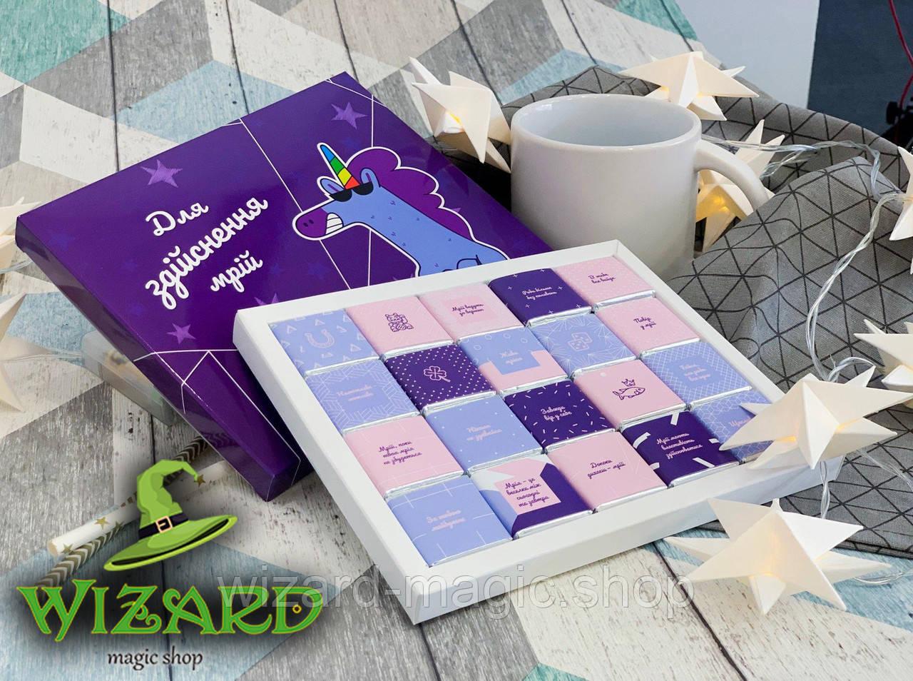 Шоколадный набор Для здійснення мрій (20 шоколадок)
