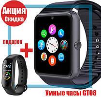Умные часы телефон Smart Smart Watch Phone GT08 + подарок фитнес-браслет Xiaomi M4 band QualitiReplica