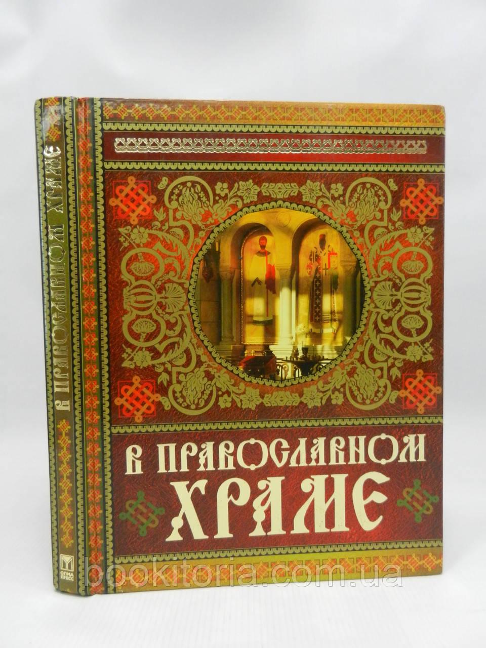 Щеголева Е., Глаголева О. В православном храме (б/у).