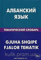 Албанский язык. Тематический словарь. 20 000 слов и предложений.