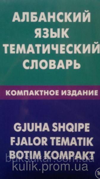 Албанська мова. Тематичний словник. Компактне видання
