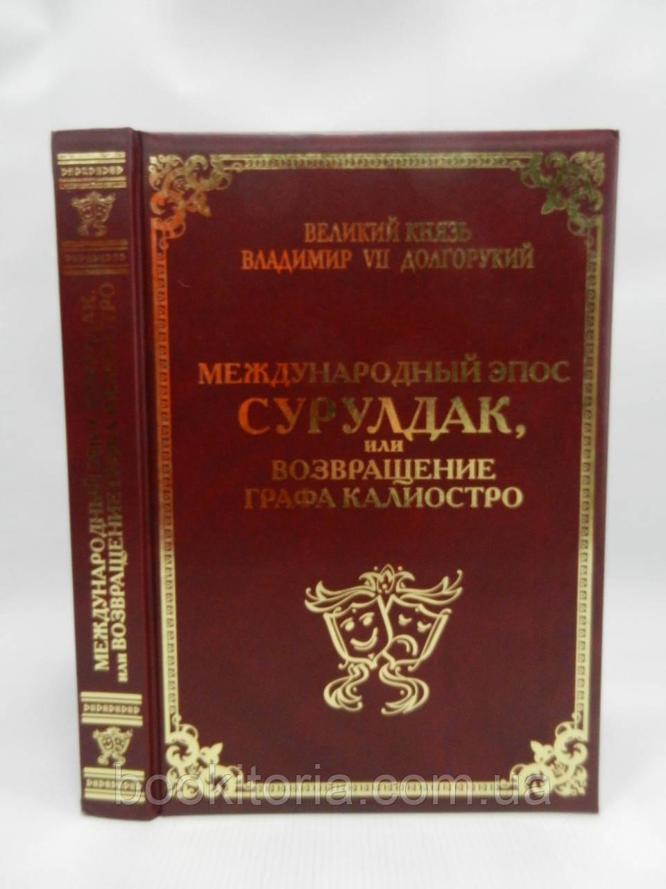 Долгорукий В. Международный эпос Сурулдак, или Возвращение графа Калиостро (б/у).