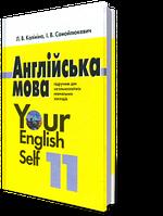 Англійська мова Your English Self. 11 кл. Автори: Калініна Л.В., Самойлюкевич І.В.