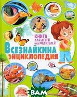 Т. Б. Беленькая Всезнайкина энциклопедия. Книга для детей и их родителей