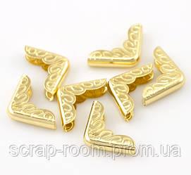 Уголки для альбомов золото 16*16 мм, золотые уголки, металлические уголки, уголки для блокнота