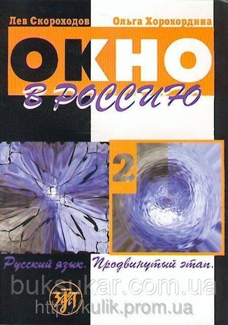 ОКНО В РОССИЮ. в 2-х частях + 2 CD