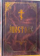 Апостол на церковно-славянском. Богослужебный, фото 1