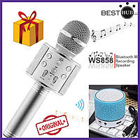 Караоке - микрофон беспроводной Wster WS 858 ORIGINAL  Silver  (серебро)  + Блютуз колонка