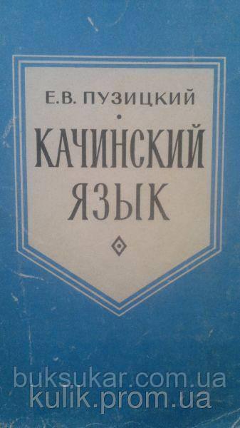 Пузицкий Е. В. Качинский язык ( язык чжингпхо ).