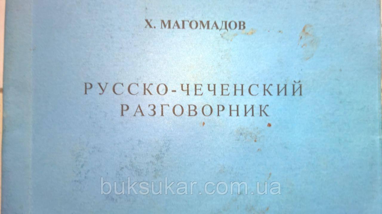 Разговорник русско-чеченский