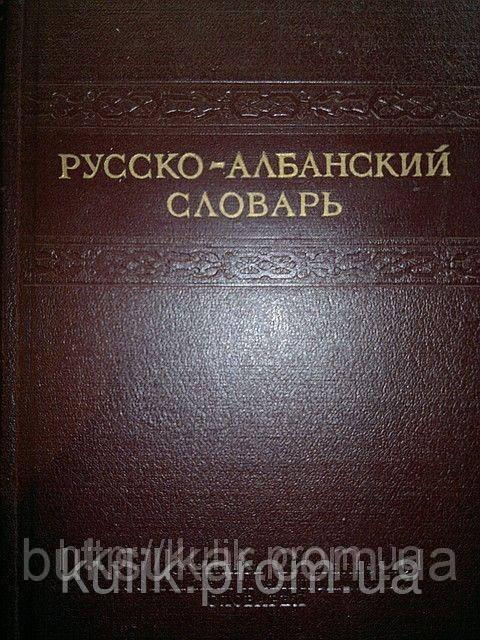 Ред. Косталлари, А.  Русско-албанский словарь б/у